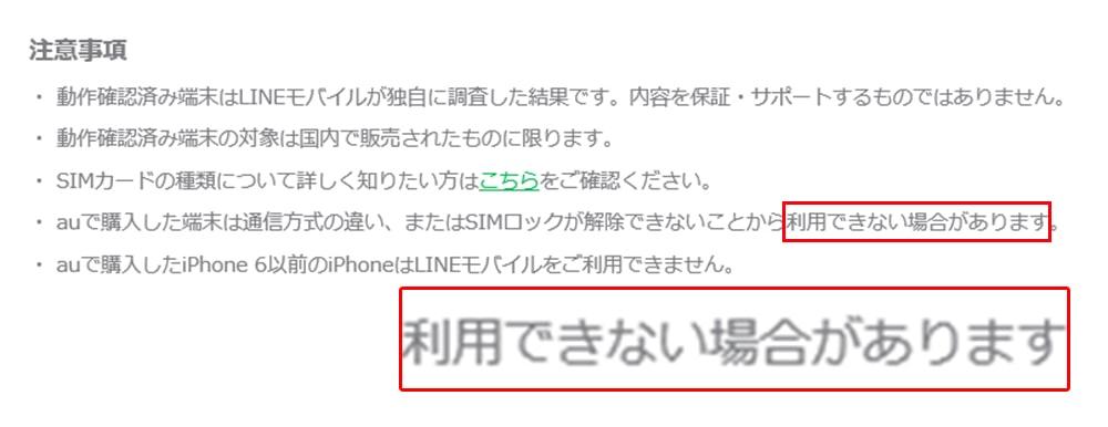 LINEモバイルの動作確認の注意事項の画像