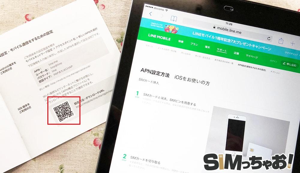 iPadでLINEモバイルのAPN設定画像