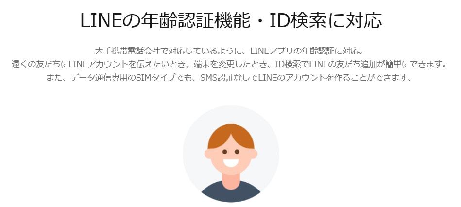LINEモバイルはID検索が可能