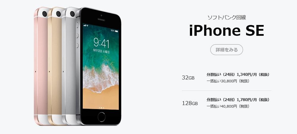 LINEモバイルのiPhoneSE