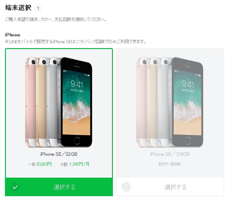 LINEモバイルiPhoneSEの新規購入