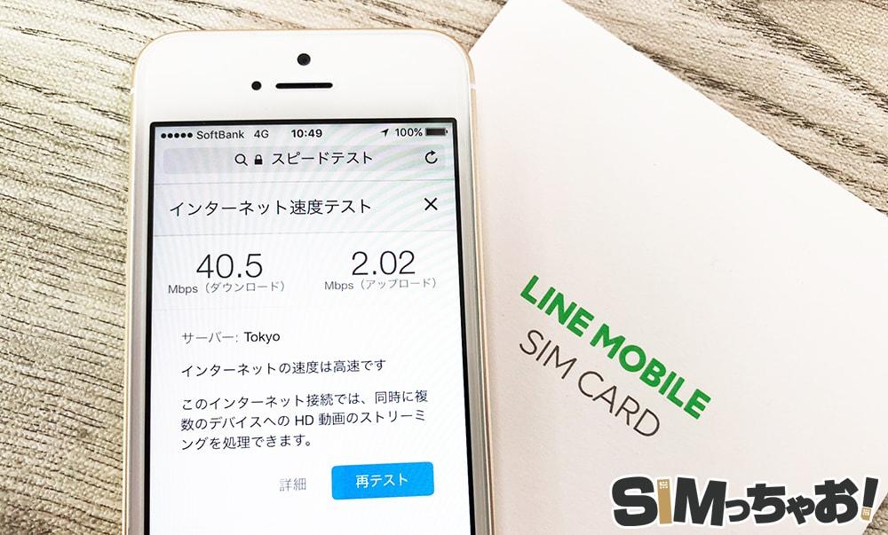LINEモバイルの速度計測