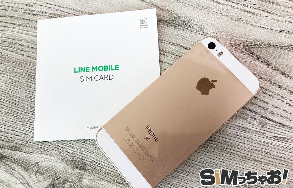 LINEモバイルiPhoneSEの実機画像