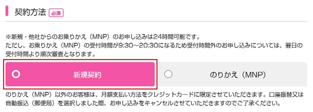 uqモバイル新規申し込み選択の画像
