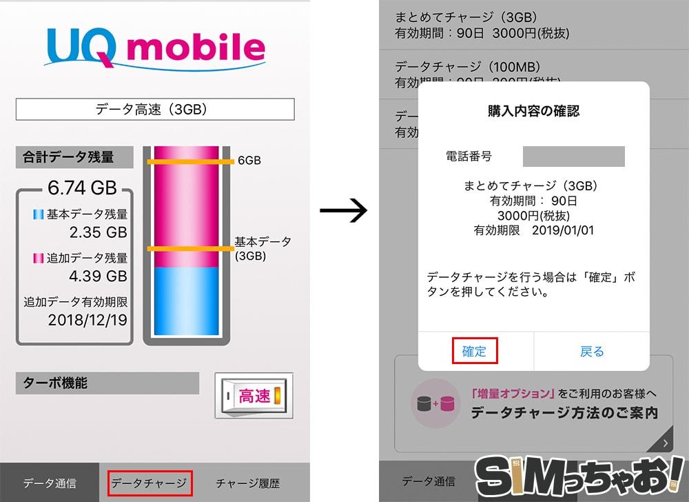 UQモバイルの追加チャージ手順