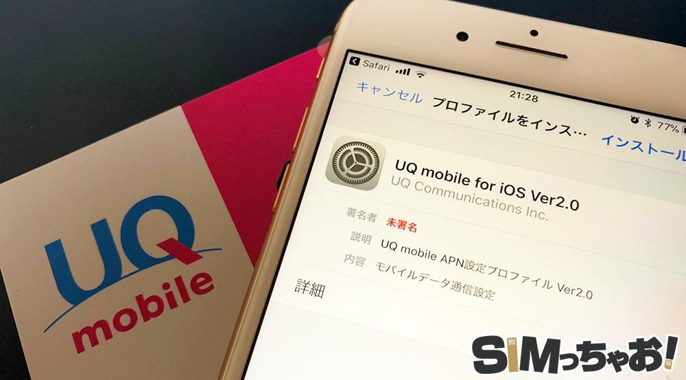 UQモバイルの初期設定