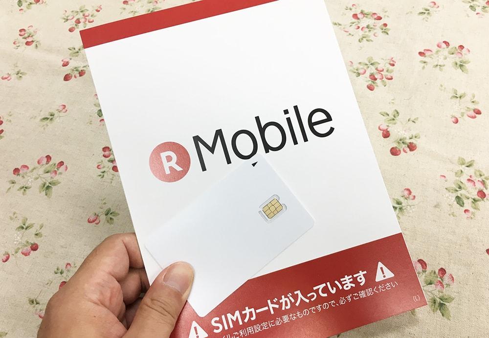 楽天モバイルのSIMカードの画像