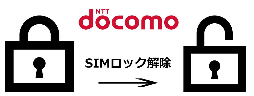 ドコモSIMロック解除