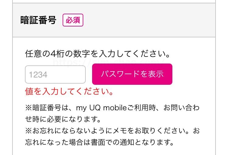 UQモバイル申し込み時に決めた暗証番号