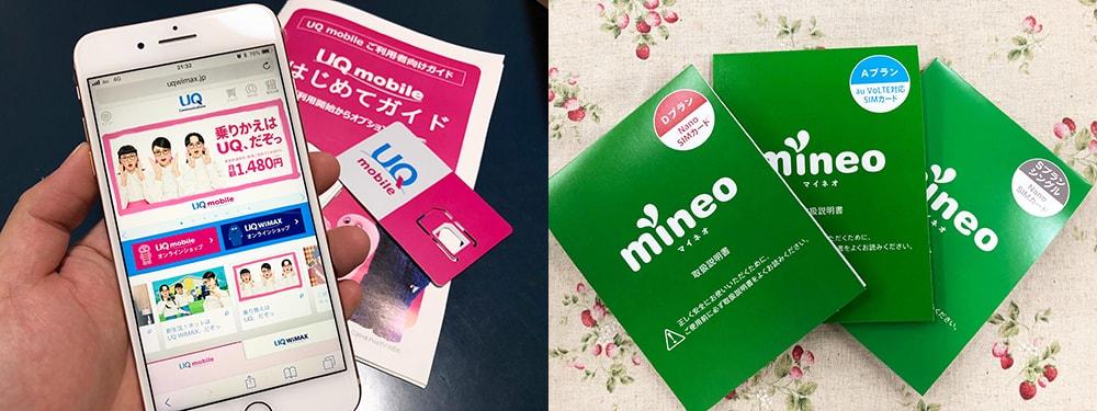 UQモバイルとマイネオのSIMカード画像