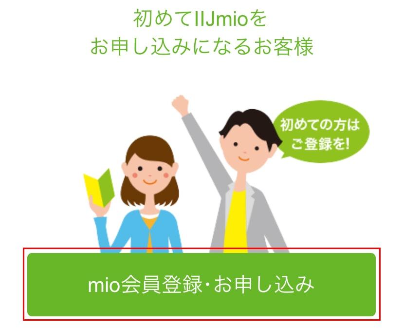iijmio申し込み画像