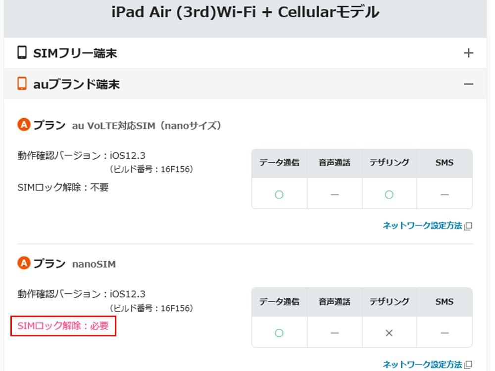 iPad Airをマイネオで使った時の動作確認の画像