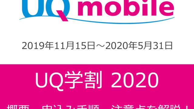 UQ学割2020