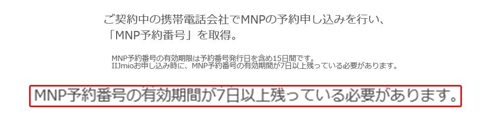 iijmio-mnp予約番号の有効期限