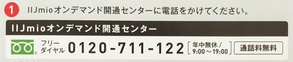 iijmioの開通センターの電話番号の画像