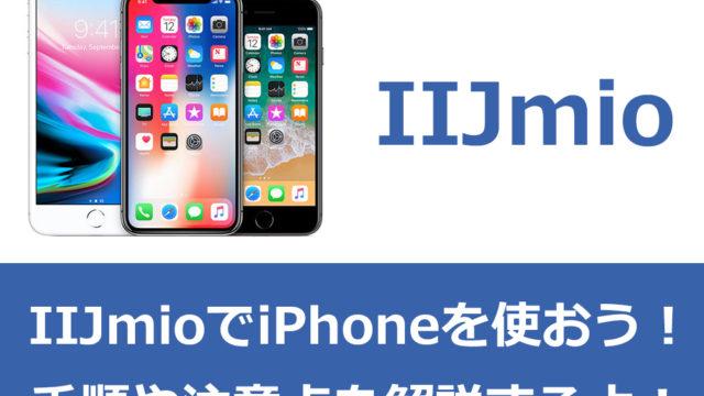 iijmioでiPhoneを使おう