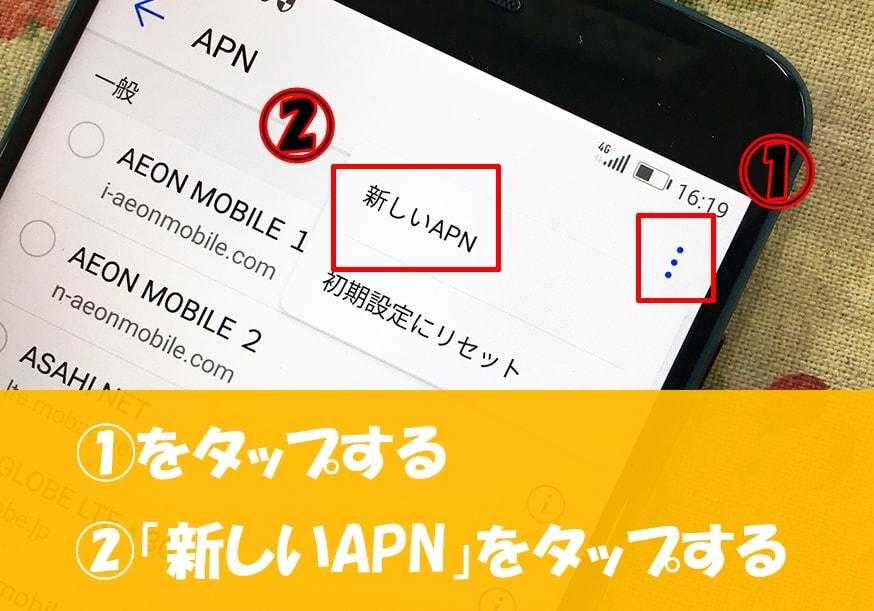 iijmioのapn設定を手動で行う手順の画像