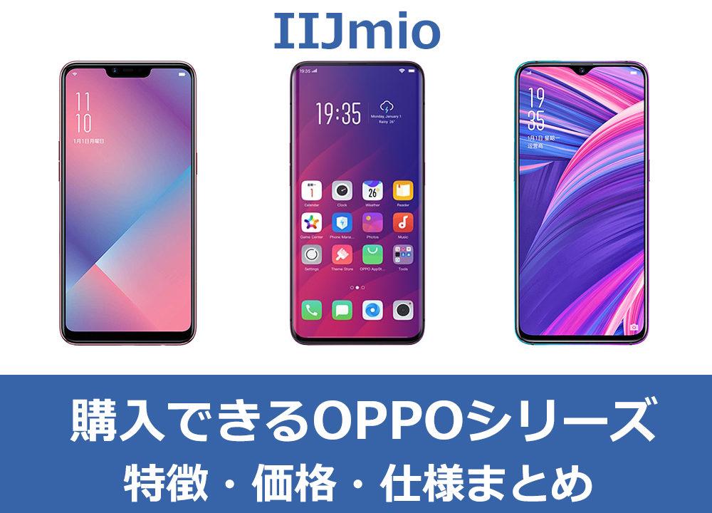 iijmio×oppo