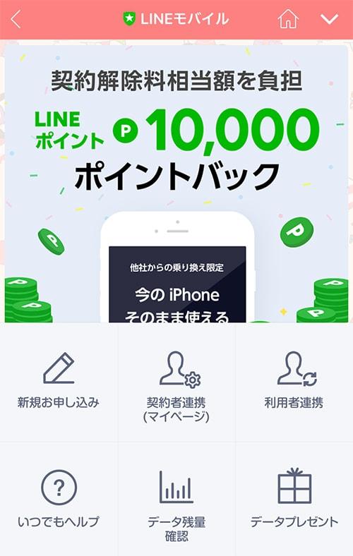LINEモバイルの公式アカウント画像
