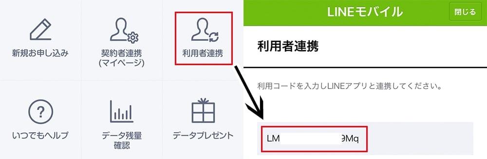 利用者連携の登録手順