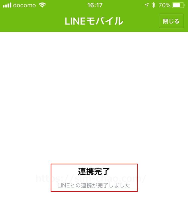 利用者連携の登録手順の画像