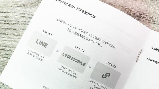 LINEモバイルのSIMカード台紙画像