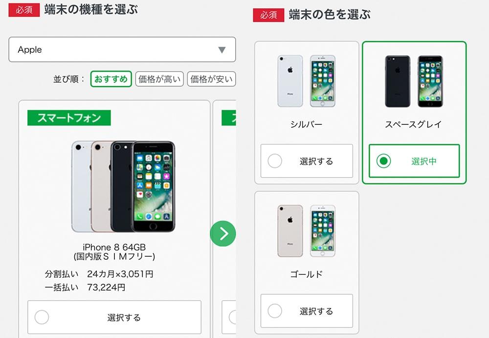 マイネオでiPhone8の申し込み画像