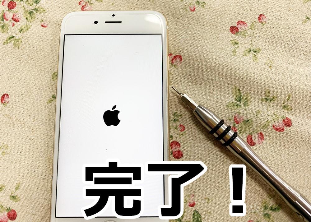 iPhoneのバテリー交換画像