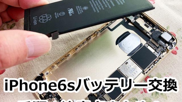 iPhone6sのバッテリー交換まとめ