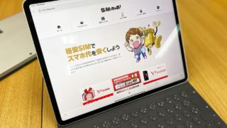 iPad Proの実機画像