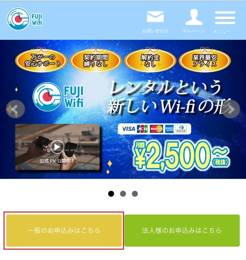 fujiWi-Fiの申し込み画像