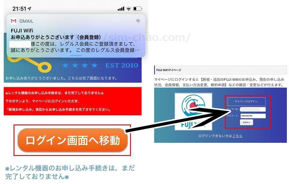 フジWi-Fiの申し込み画像
