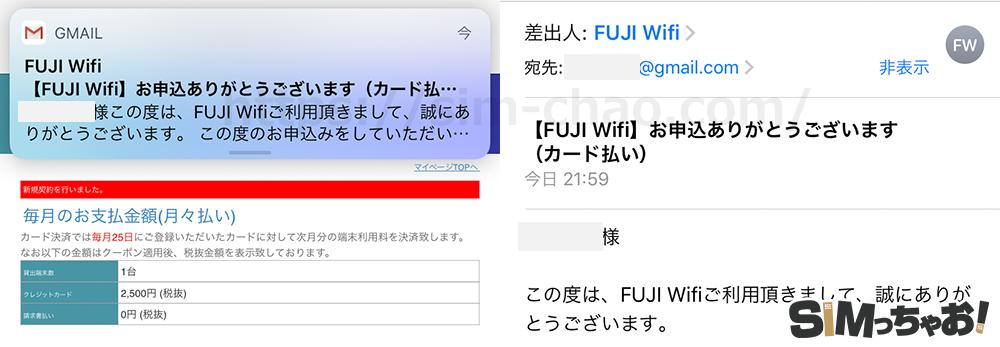 フジWi-Fi申し込み完了通知画像