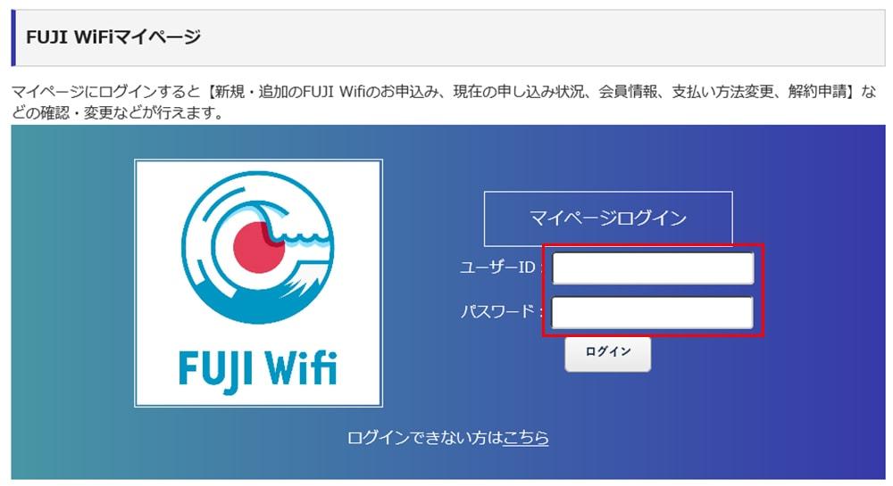 fujiwifiのログイン画面の画像