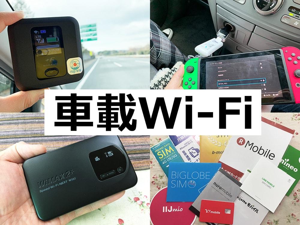 車載Wi-Fi特集