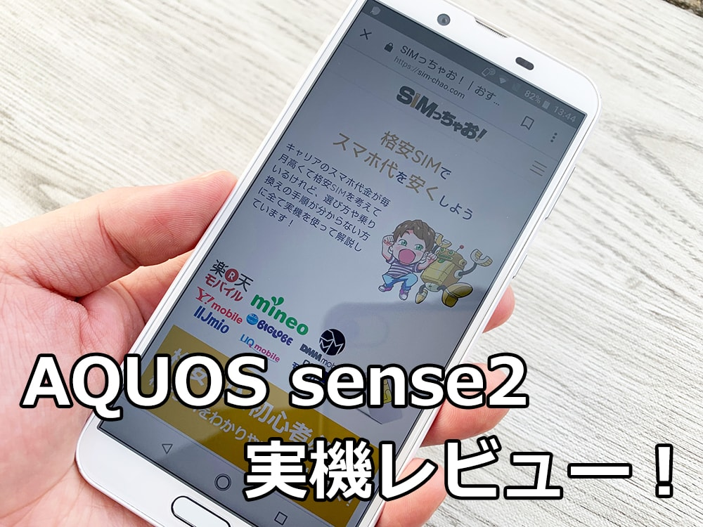 AQUOSsense2