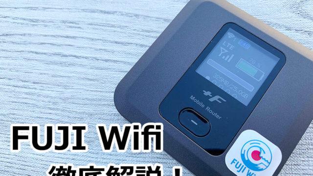 fuji wifiを徹底解説