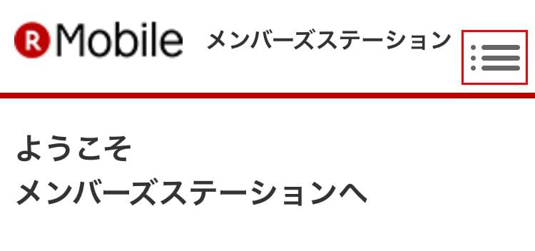 楽天モバイルのログイン画面