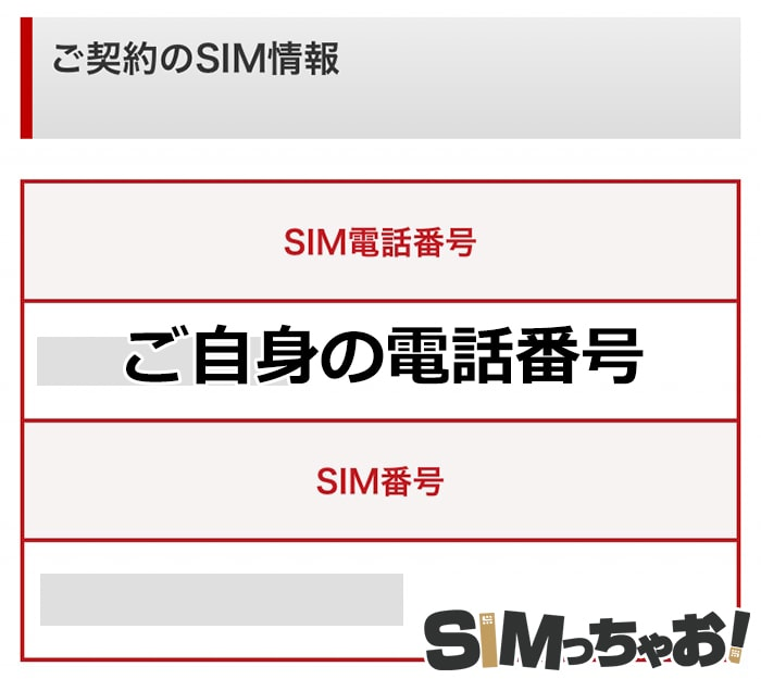 楽天モバイルのmnp予約番号発行手順の画像