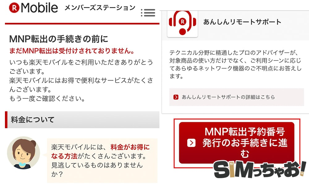 楽天モバイルのmnp予約番号取得手順