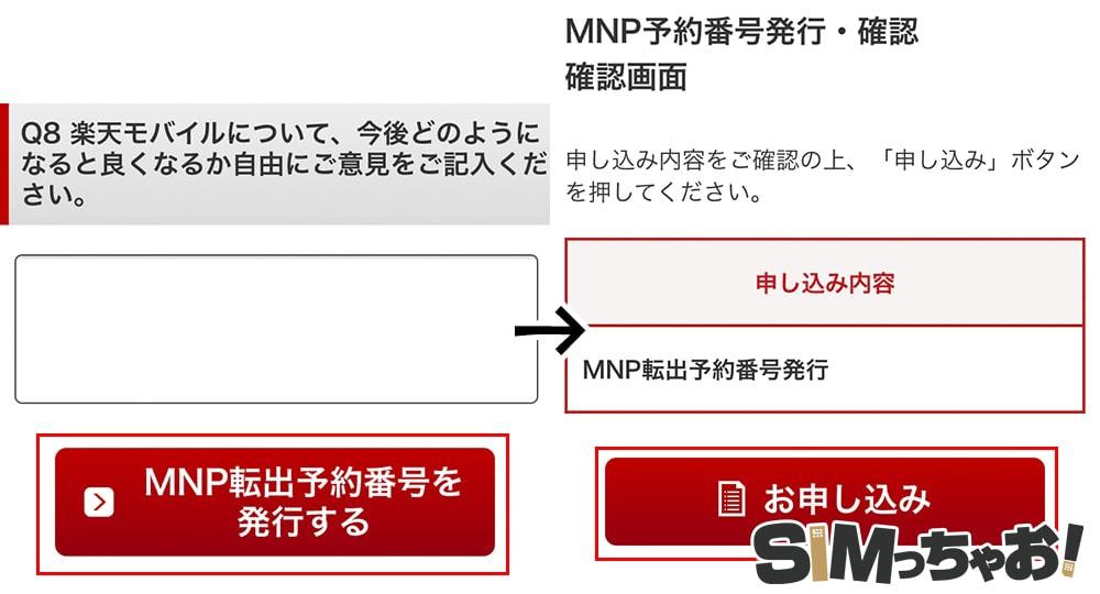 楽天モバイルのmnp予約番号取得手順の画像