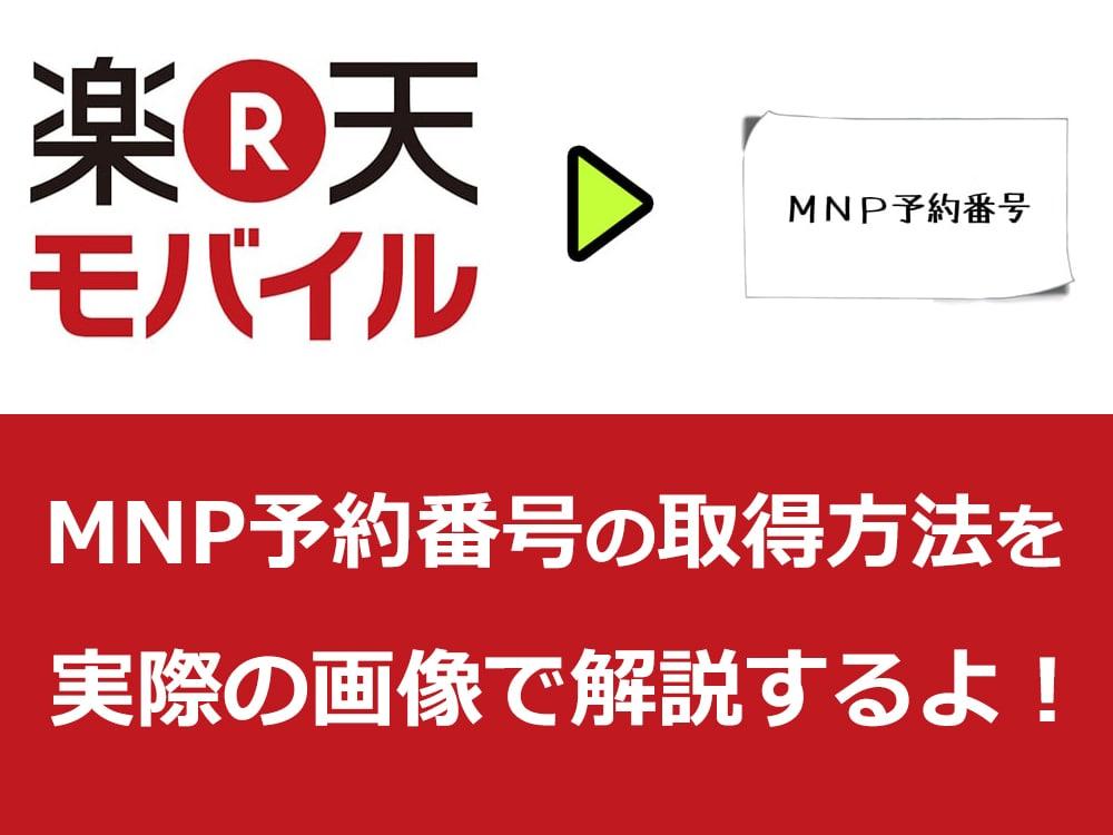 楽天モバイルでMNP予約番号を取得する方法