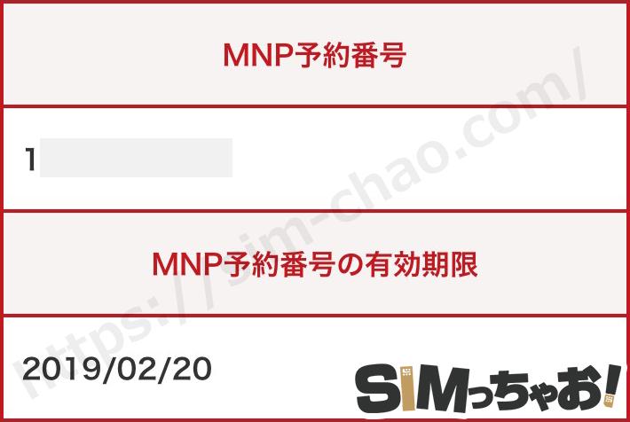 楽天モバイルのMNP予約番号
