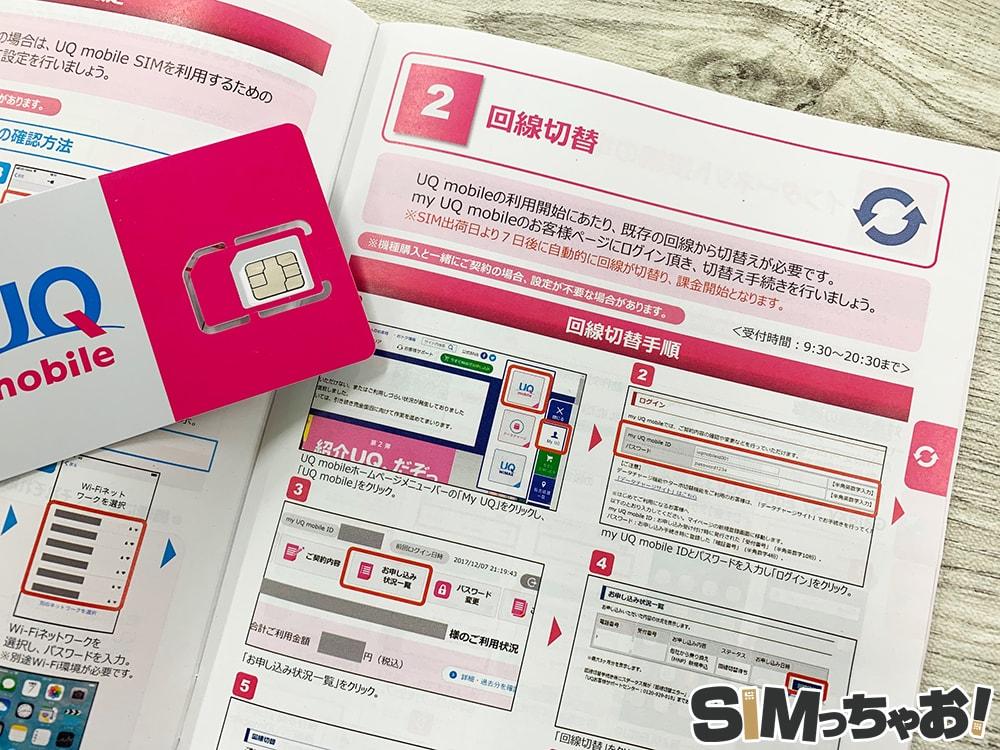 UQモバイルのSIMカードとUQmobileはじめてガイドの画像