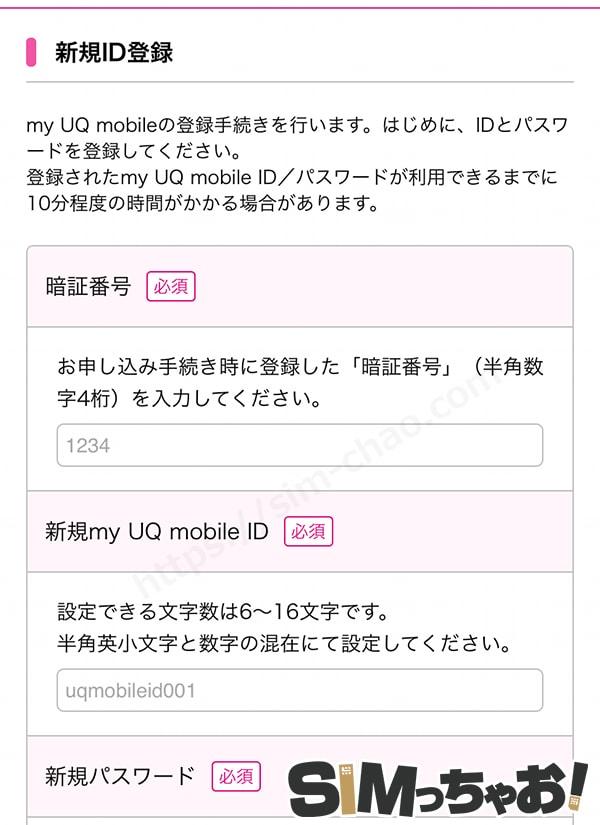 uqmobile新規id登録画面