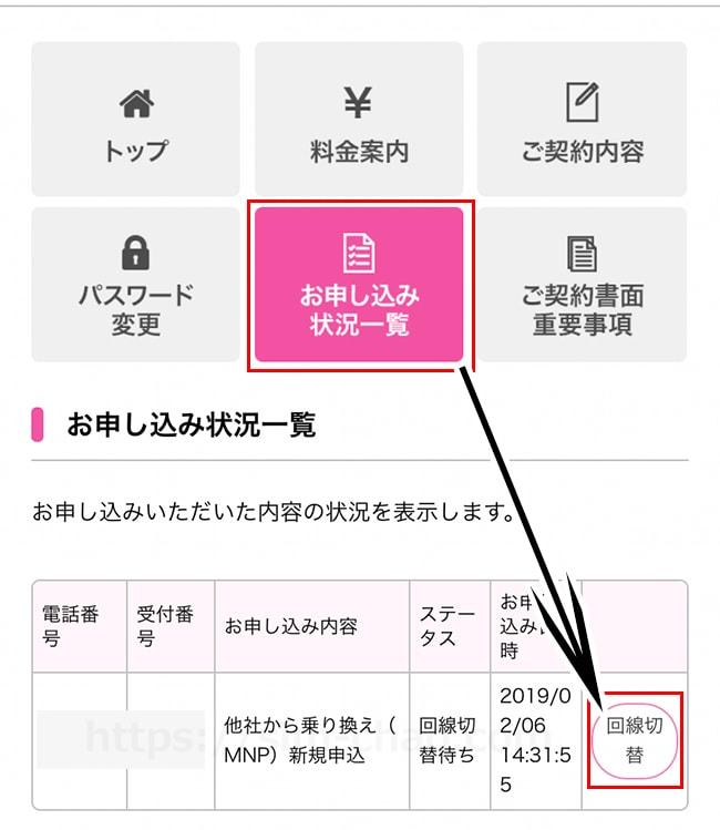 uqmobielの回線切替の画像