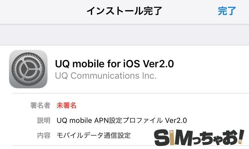 uqモバイルのapn設定手順画像