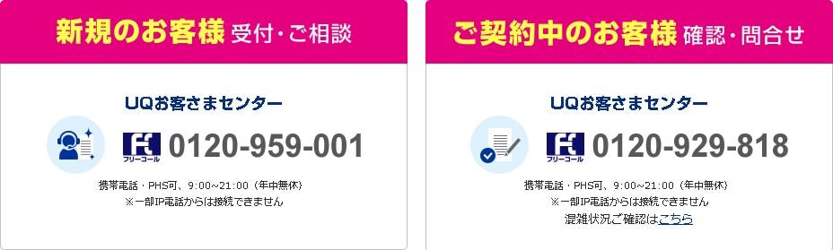 UQモバイル-お客さまサポートセンターの電話番号の画像