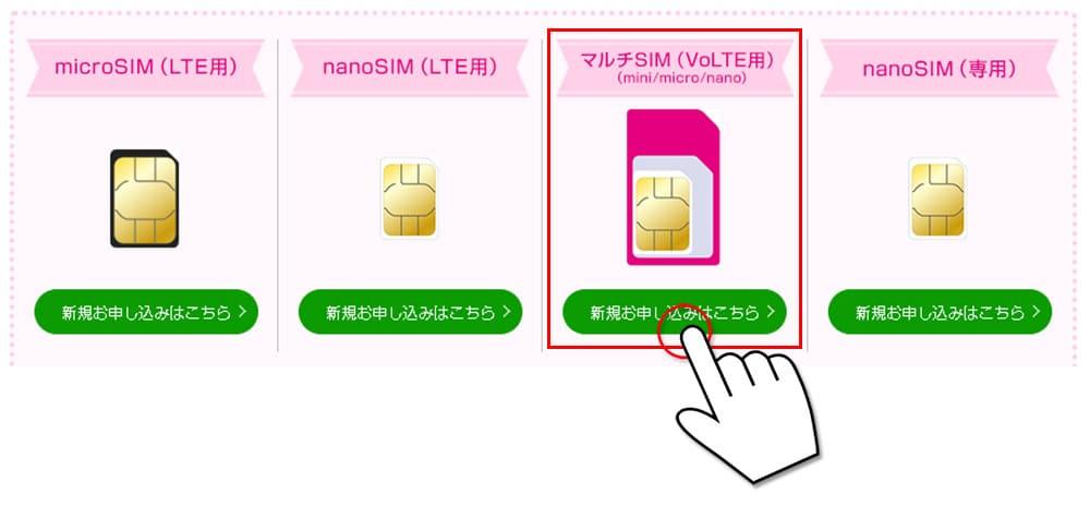 UQモバイルでiPhoneXRを使う時はマルチSIMを選ぶ