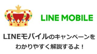 LINEモバイルのキャンペーンを解説